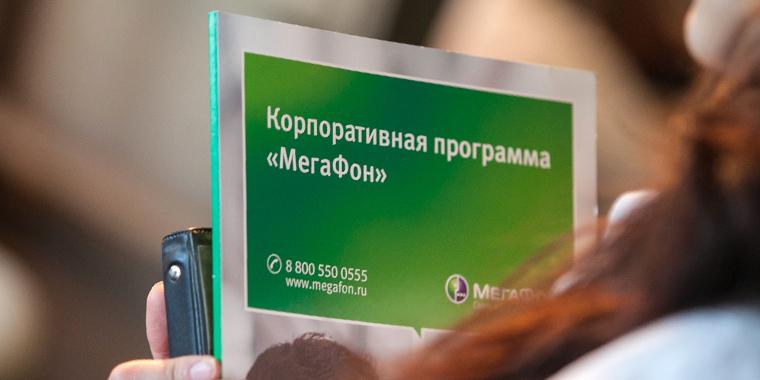 Корпоративные тарифы МегаФон для юридических лиц