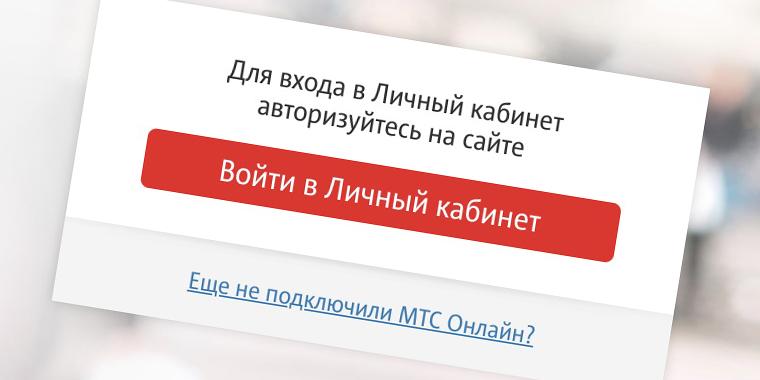 Личный кабинет МТС - вход, регистрация