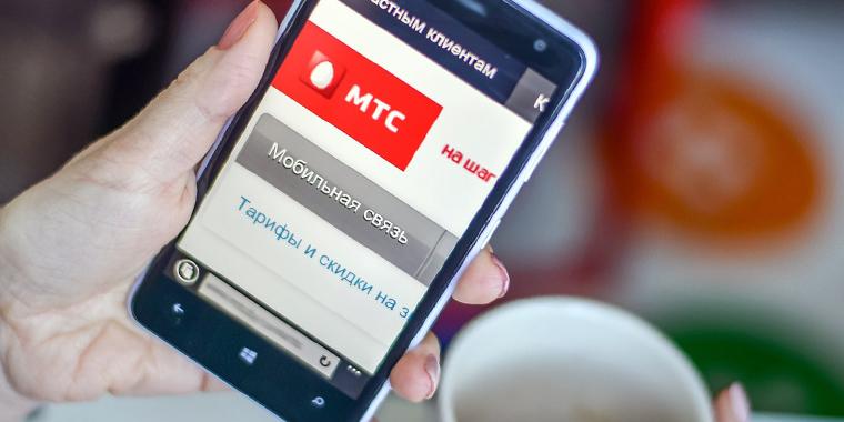 Обзор тарифов МТС для Москвы и Московской области