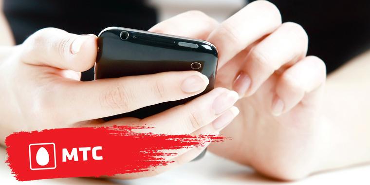 Справочная служба поддержки МТС — бесплатный телефон