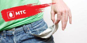 """Как взять Обещанный платеж на МТС взять если на счету """"минус"""""""