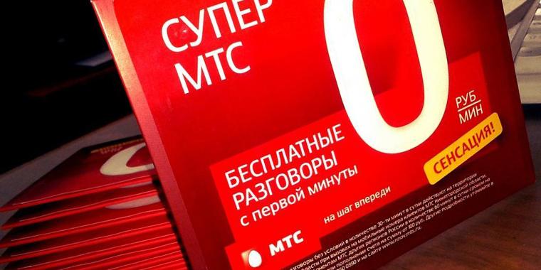 МТС тариф «Супер МТС» - описание, как подключить и отключить