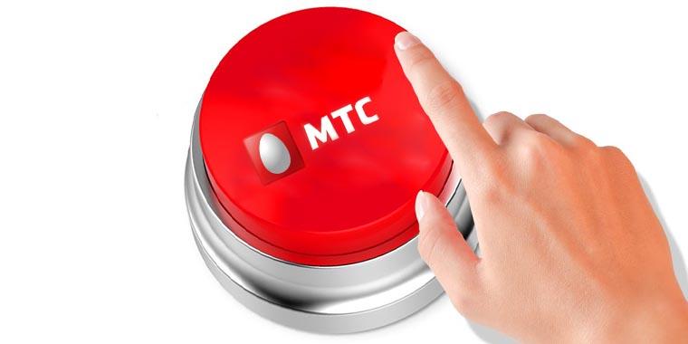 МТС «Турбо кнопка»