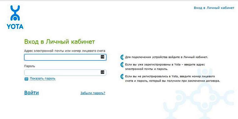 Регистрация и вход в профиль Yota