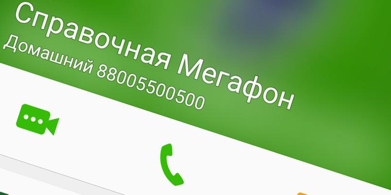 Справочная МегаФон - звонок на горячую линию
