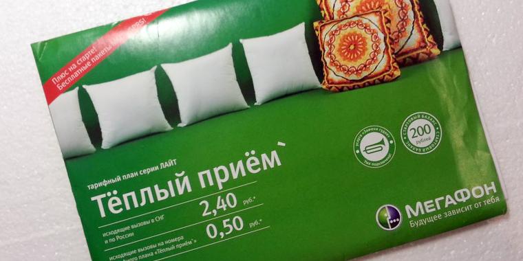 tarif-plan-megafon-teplyj-priem- 2