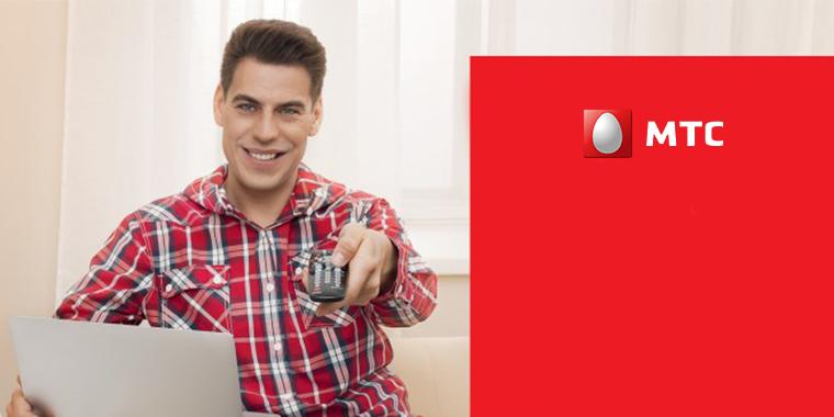 Интернет и телевидение от МТС для дома