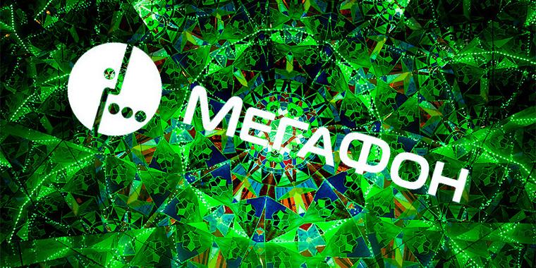 Как отключить на МегаФон калейдоскоп – быстрый способ