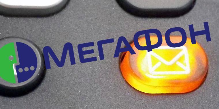 МегаФон Почта легкая версия: что это, как отключить
