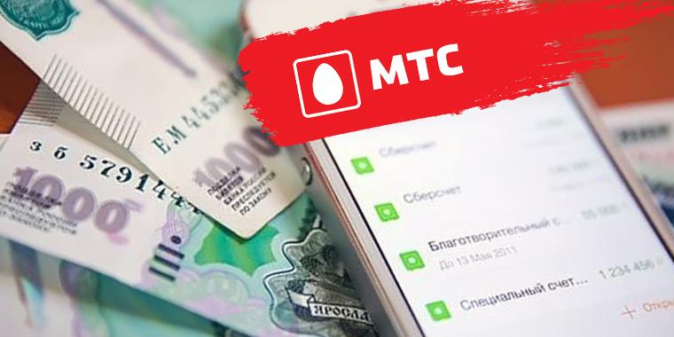 Как узнать за что сняли деньги со счета МТС