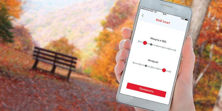 Как подключить на МТС тариф «Smart» - обзор основных способов