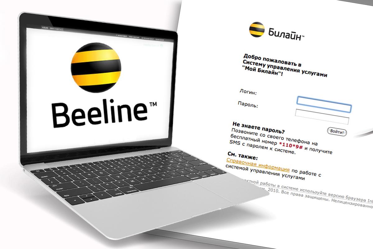 Личный кабинет Билайн – регистрация, вход