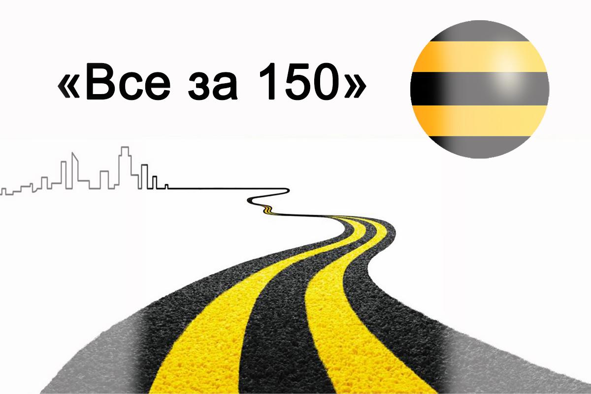 Билайн тариф «Все за 150»
