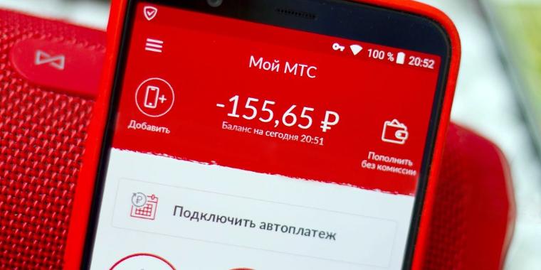 МТС тарифы – роуминг по России