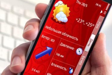 Как отключить прогноз погоды на МТС
