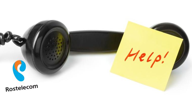Куда звонить, когда не работает домашний телефон Ростелеком