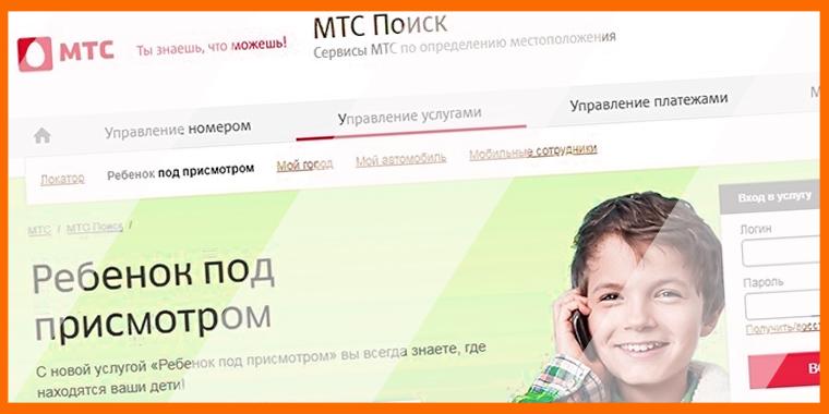 """""""МТС Поиск"""" — отслеживаем абонента и не только"""
