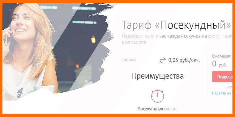 Описание тарифов от МТС для Санкт-Петербурга и области в 2018 году