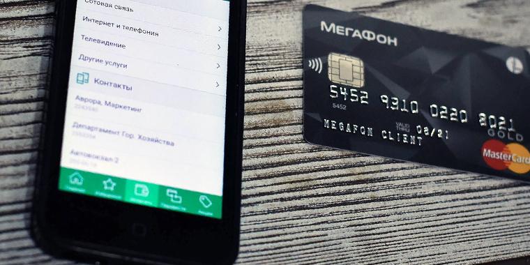 Как оплатить Мегафон без комиссии – все способы