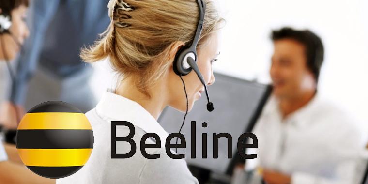 Как заказать обратный звонок оператора Билайн