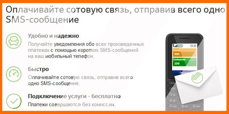 как перевести деньги с телефона на телефон мегафон без комиссии через смс бесплатно 900