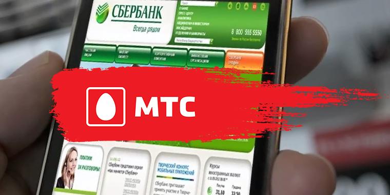 Как оплатить счет МТС через сервис Сбербанка