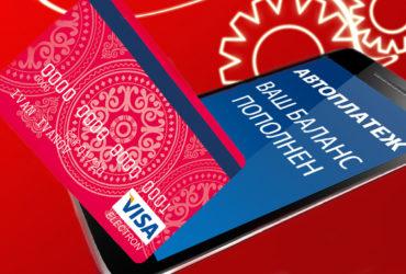 Автоплатеж МТС с банковской карты