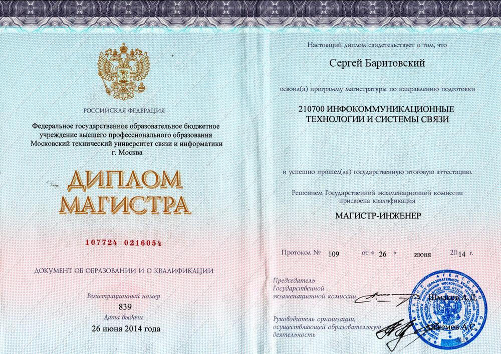 Сергей Баритовский