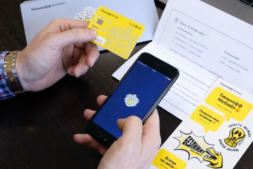Мобильное приложение Тинькофф Мобайл